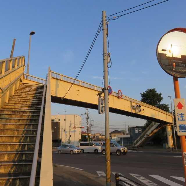 根戸第一歩道橋