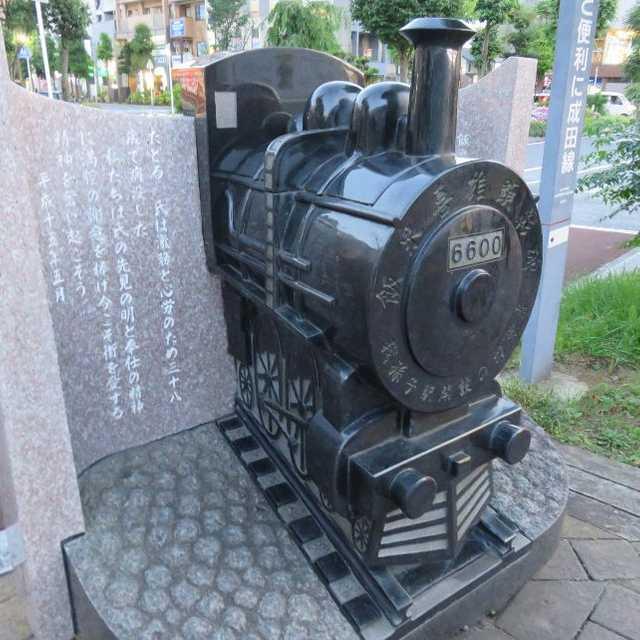 SL型の顕彰碑
