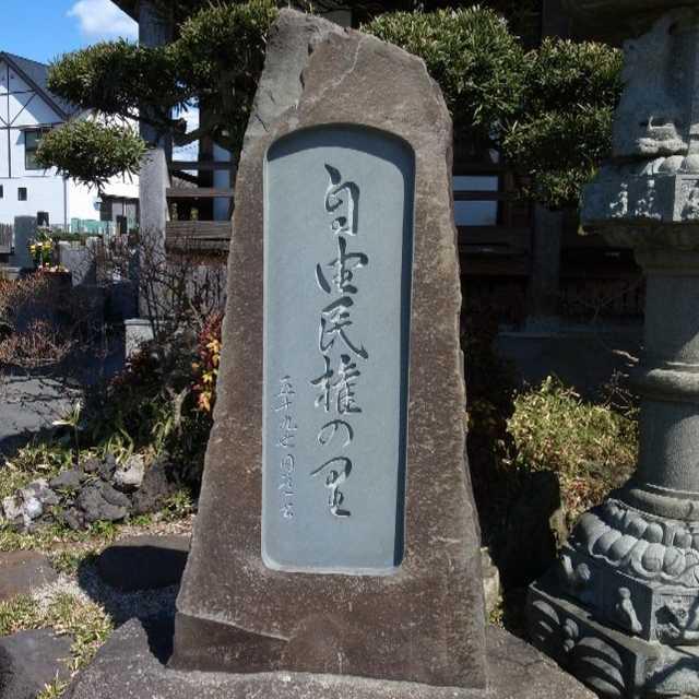 明治の「自由民権の里」の碑
