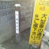 鎌倉街道?