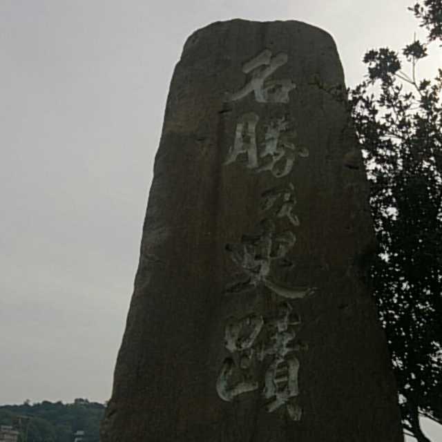 名勝江ノ島