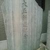 大正新道記念碑