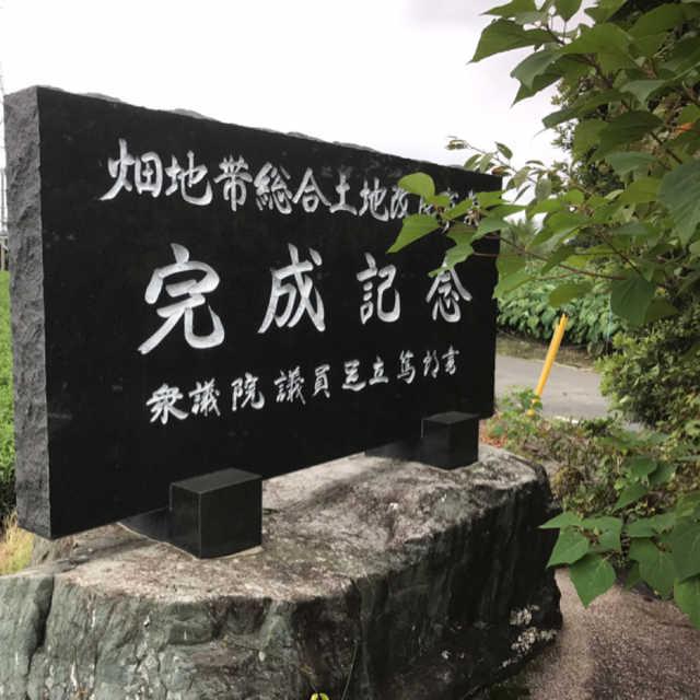 磐田市高見丘 畑地帯総合土地改良事業完成記念碑