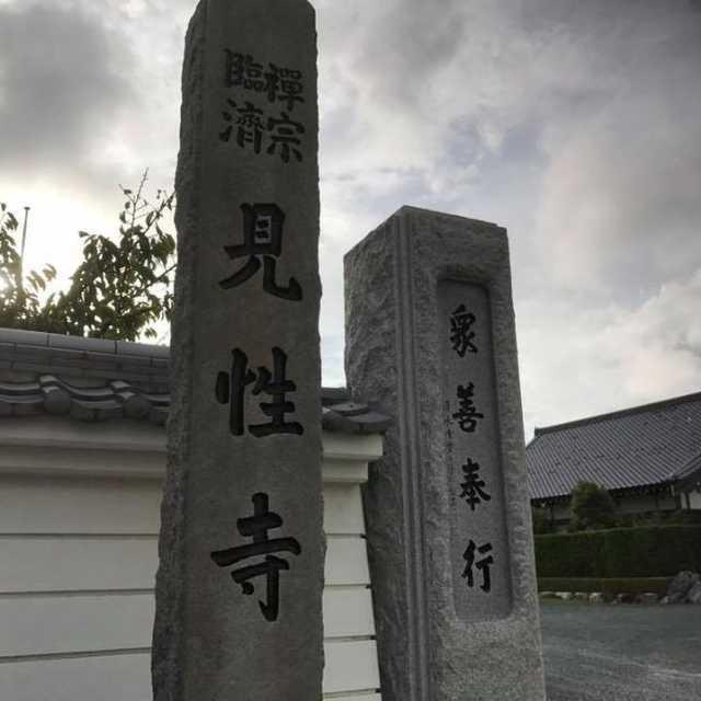 臨済宗見性寺