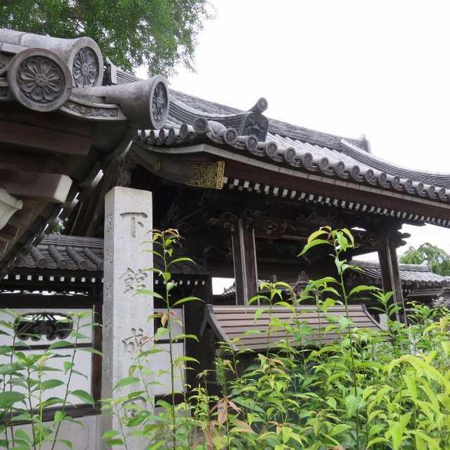 成田山極楽寺