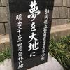 静岡県立磐田農業高等