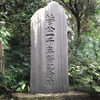 菅公一千年祭記念碑