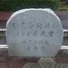 いずみ緑道 新日本街路樹100景