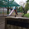 天神町公園