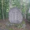 西沢渓谷・開拓者の碑