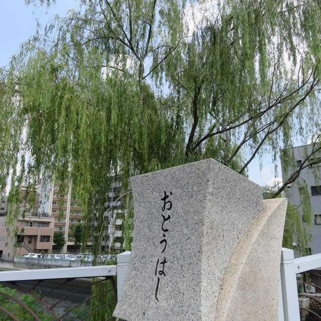 尾頭橋(おとうはし)