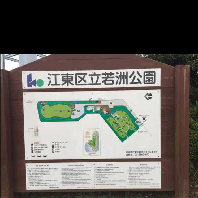 江東区立若洲公園
