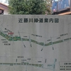 近藤川緑道