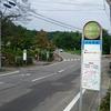 高風園前バス停