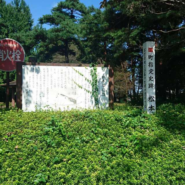 松本古墳群
