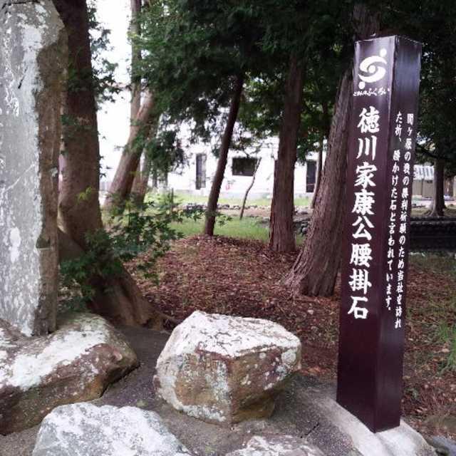 徳川家康公腰掛石