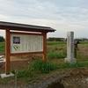 上野国新田郡庁跡
