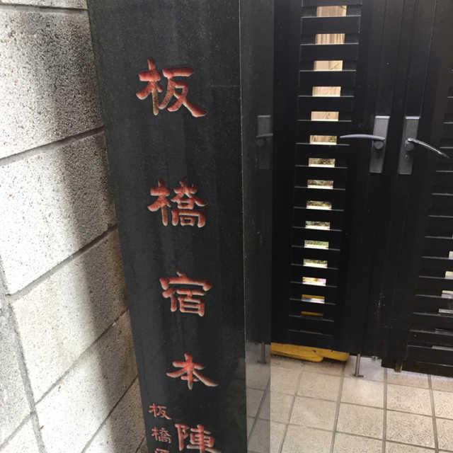 板橋宿本陣跡