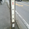 上尾宿 中山道
