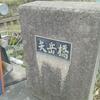上尾宿と中山道を結ぶ道にある橋