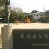 大高台公園