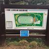 堀兼・ 上赤坂公園