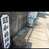 昭和橋跡地