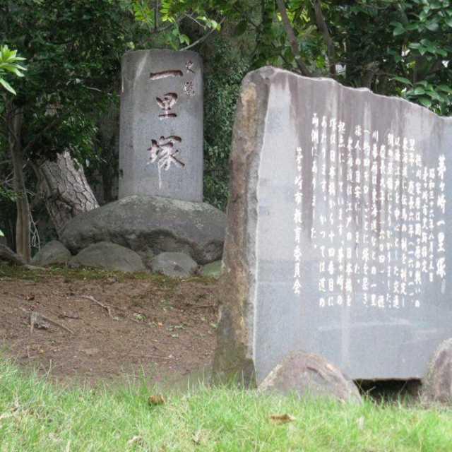 茅ヶ崎の一里塚