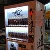 大阪にもあった、だし道楽