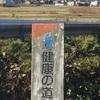 賀茂しょうぶ園コース