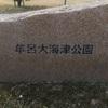 牟呂大海津公園