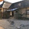 旧安中藩郡奉行役宅