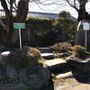 安政遠足(とおあし)の碑