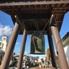眞光寺の鐘