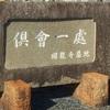 圓龍寺墓地