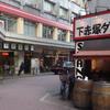 下赤塚駅南口