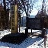 岩櫃城本丸跡