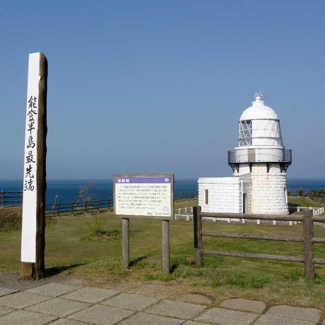 能登半島最北端の灯台