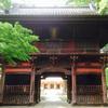 真間山 弘法寺(ぐほうじ)