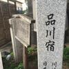 日本橋を立って
