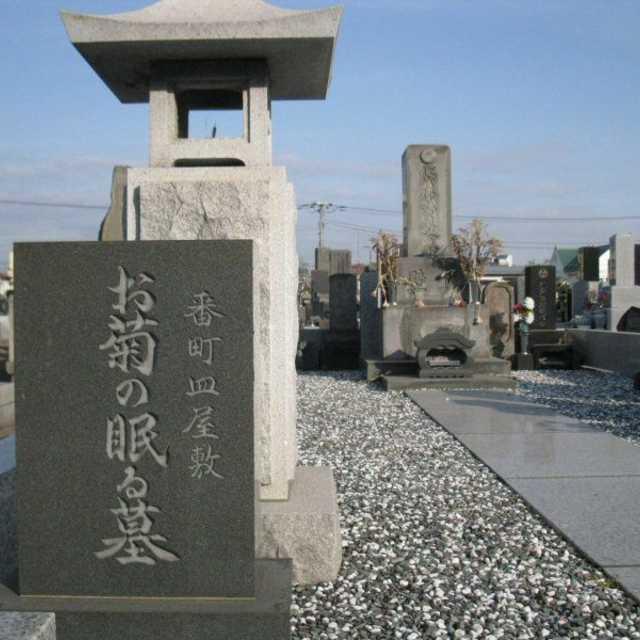 番町皿屋敷お菊の墓