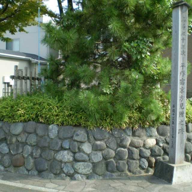 平塚宿京方見附