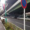 笹塚駅近くの甲州街道