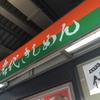 名古屋駅ホームのきしめん屋