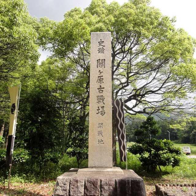 関ヶ原古戦場 開戦地
