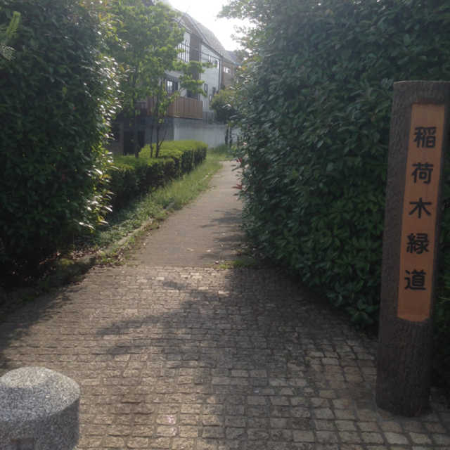 稲荷木緑道