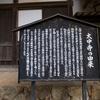 大中寺の七不思議