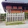 下鶴間村の高札場