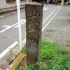 【六】大六天の石柱