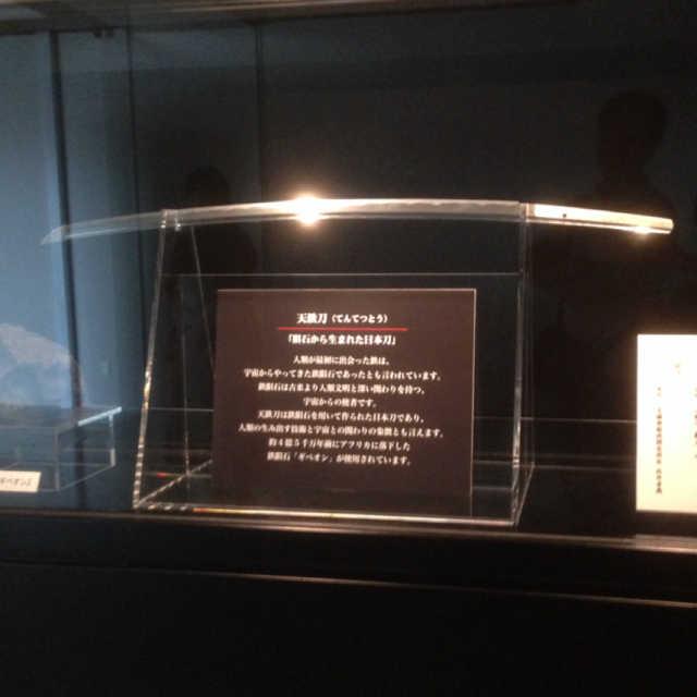 隕石から生まれた日本刀
